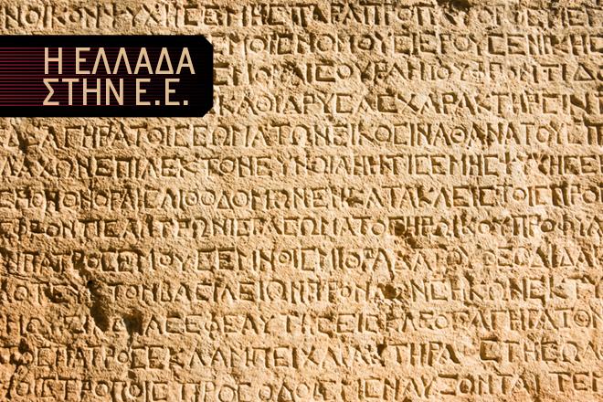 Ελληνική γλώσσα και πολιτισμός στην Ευρωπαϊκή Ένωση
