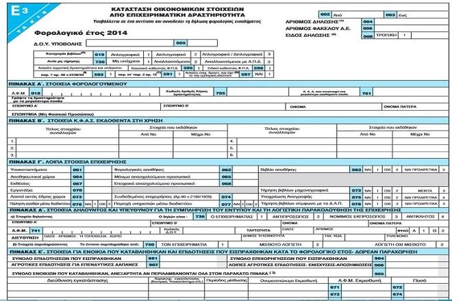 Παράταση για τις δηλώσεις – όχι για την πληρωμή των δόσεων του φόρου εισοδήματος
