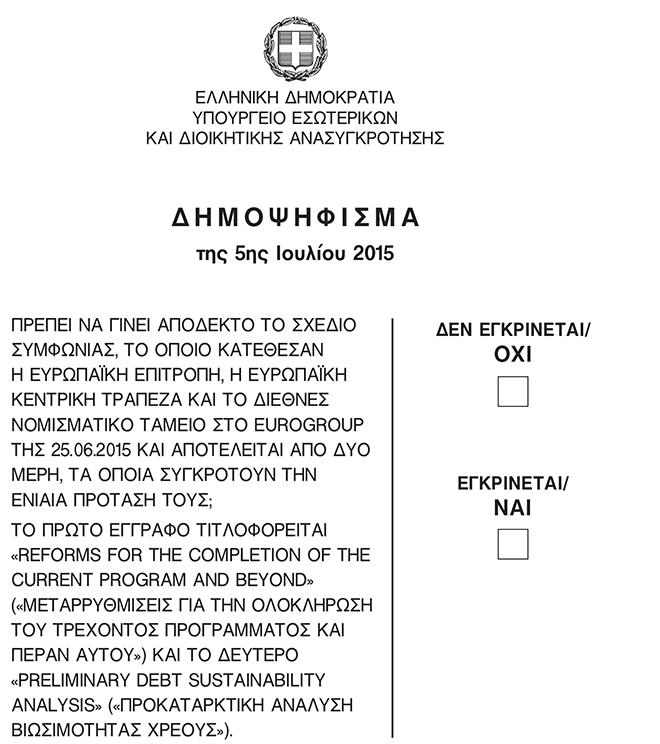 ψηφοδέλτιο
