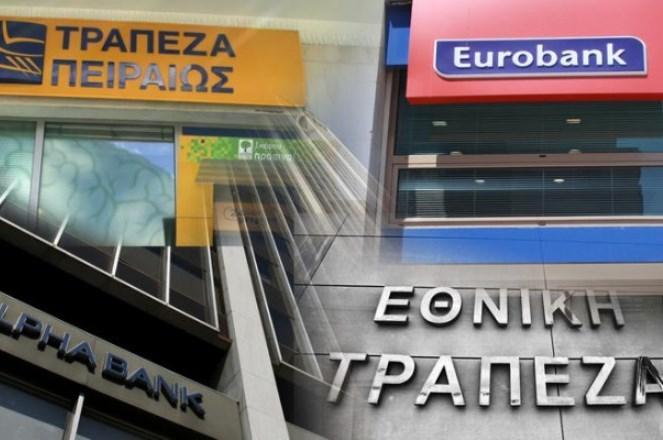 Όλο το νομοσχέδιο για την ανακεφαλαιοποίηση των τραπεζών