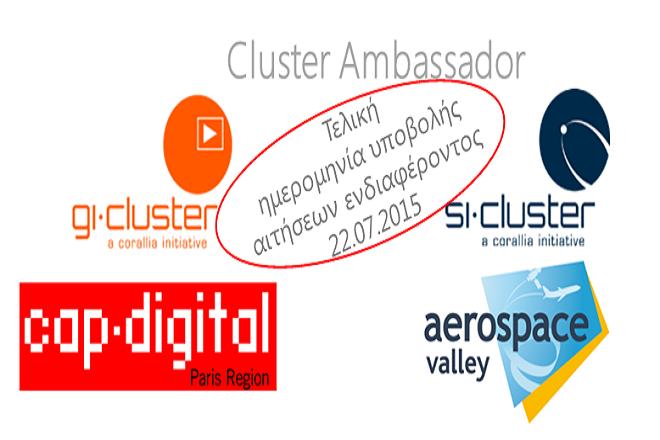 Τελική ημερομηνία υποβολής αιτήσεων για τις θέσεις gi και si-Cluster Ambassador