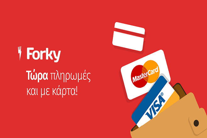 Forky: Απολαύστε το φαγητό σας και πληρώστε με κάρτα
