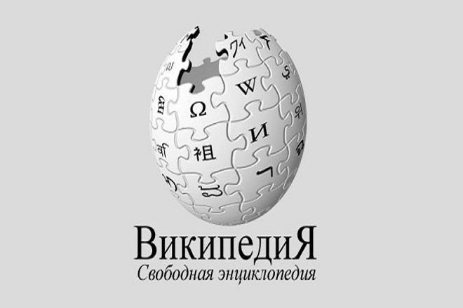«Έπεσε» η ρωσική Wikipedia