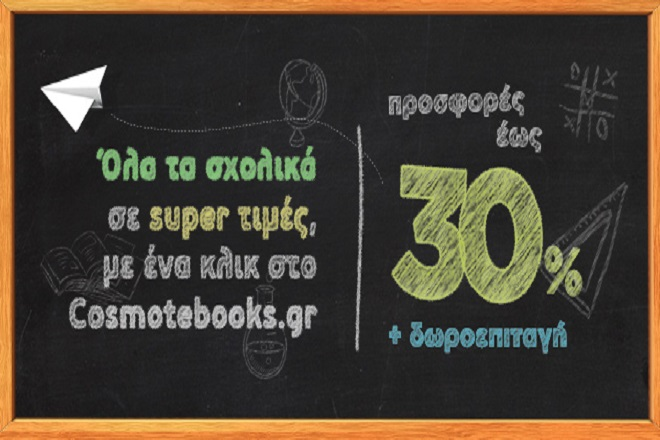 Νέα σχολική χρονιά με εκπτώσεις απ' το Cosmotebooks.gr
