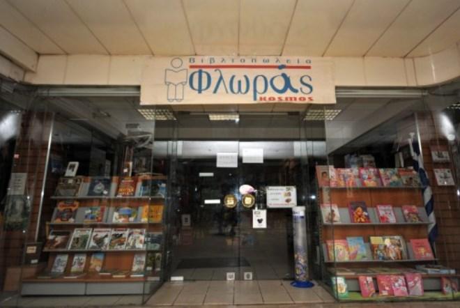Τίτλοι τέλους για τα ιστορικά βιβλιοπωλεία «Φλωράς» μετά από 40 χρόνια