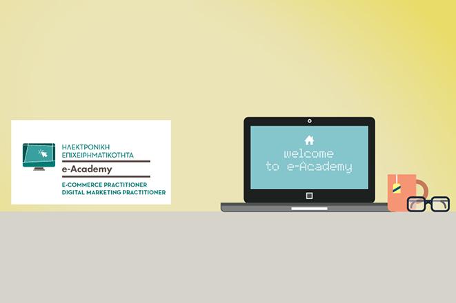 Ξεκινά ο νέος κύκλος προγραμμάτων e-Academy
