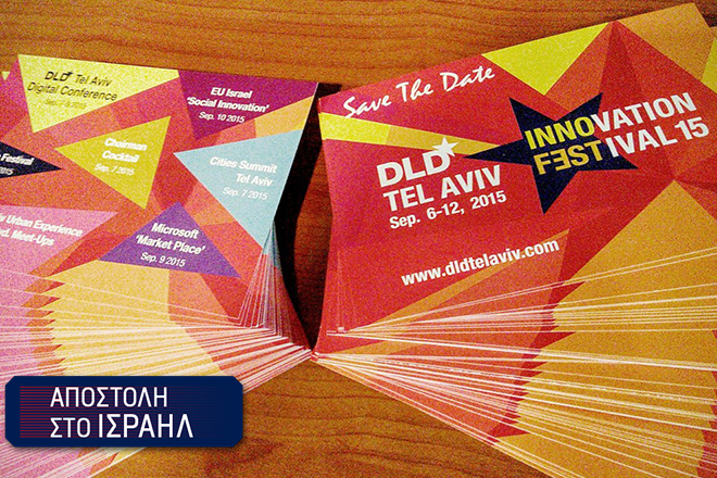 DLD Tελ Αβίβ: Εδώ χτυπάει η καρδιά της παγκόσμιας καινοτομίας