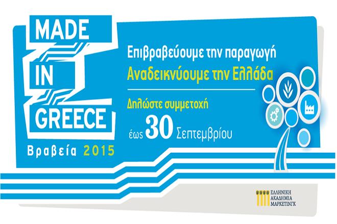 Ποιες επιχειρήσεις θα είναι με τη «βούλα» Made in Greece;