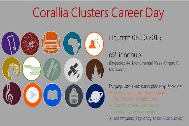 Ημέρες Καριέρας από το Corallia