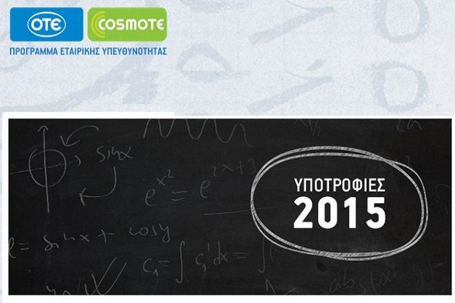 Ο Όμιλος ΟΤΕ αυξάνει τις προσφερόμενες υποτροφίες για το 2015