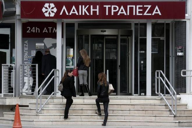 Διεκδικήσεις – «μαμούθ» της Λαϊκής Tράπεζας από την Ελλάδα