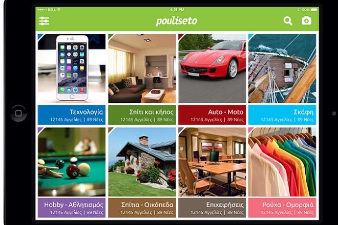 Pouliseto: Η ελληνική εφαρμογή που «σαρώνει» στο Apple store