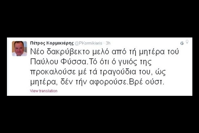 Στο πειθαρχικό ο Πέτρος Κορμικιάρης για τα tweets κατά της οικογένειας Φύσσα