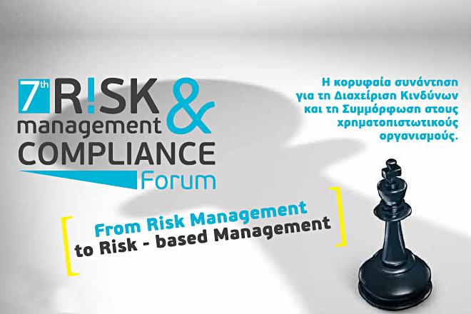 Στις 15 Οκτωβρίου το 7ο Risk Management & Compliance Forum