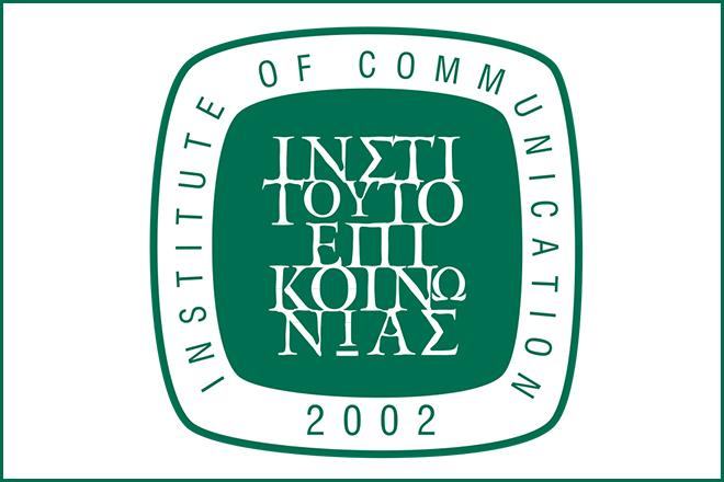 Το Ινστιτούτο Επικοινωνίας φέρνει τους επαγγελματίες ξανά στα «θρανία»