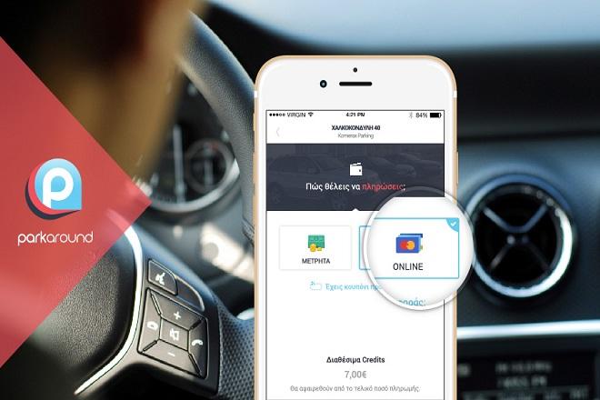 ParkAround: Τώρα πληρώστε το πάρκινγκ σας και με πιστωτική  κάρτα