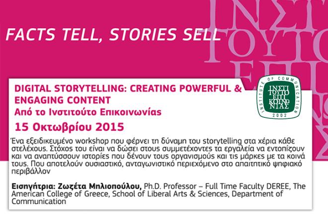 Διαγωνισμός: Κερδίστε έκπτωση στο πιο εξειδικευμένο workshop storytelling για επιχειρηματίες