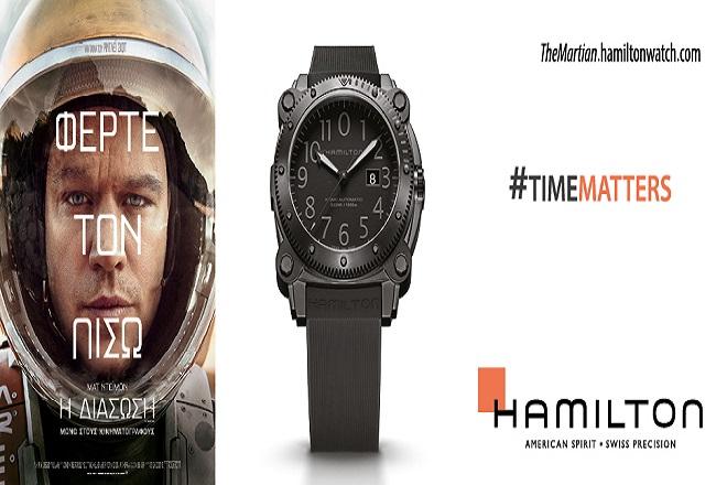 Τα ρολόγια Hamilton ξεκινάνε για μια επική περιπέτεια με την ταινία «Η Διάσωση»