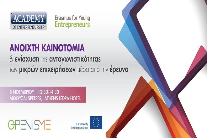 Ανοιχτή καινοτομία και ενίσχυση της ανταγωνιστικότητας των μικρών επιχειρήσεων