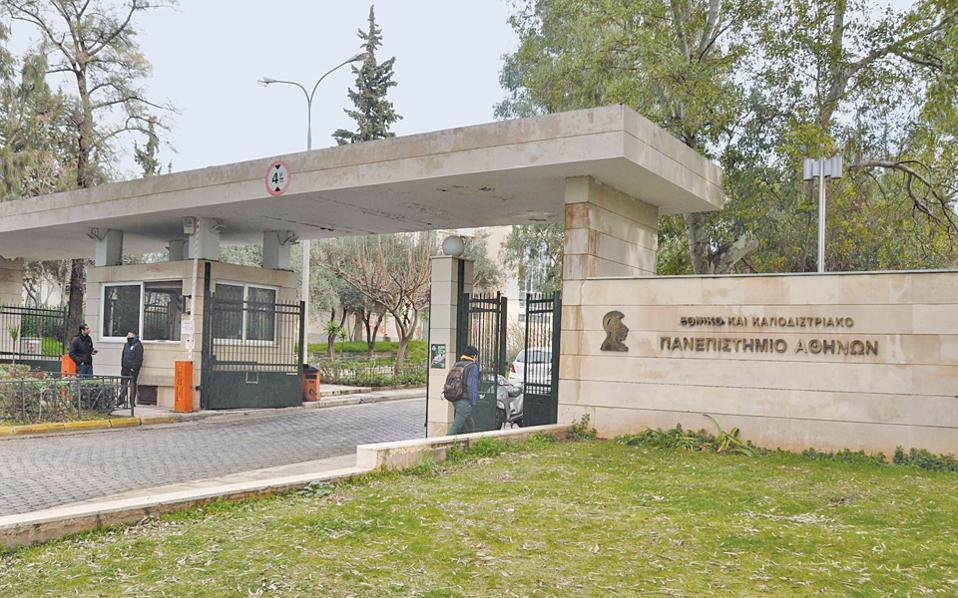 Σκηνικό ντροπής στο μεγαλύτερο ελληνικό πανεπιστήμιο