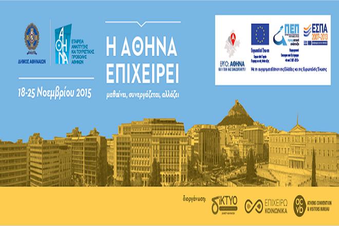 Το Νοέμβριο η Αθήνα θα… επιχειρεί