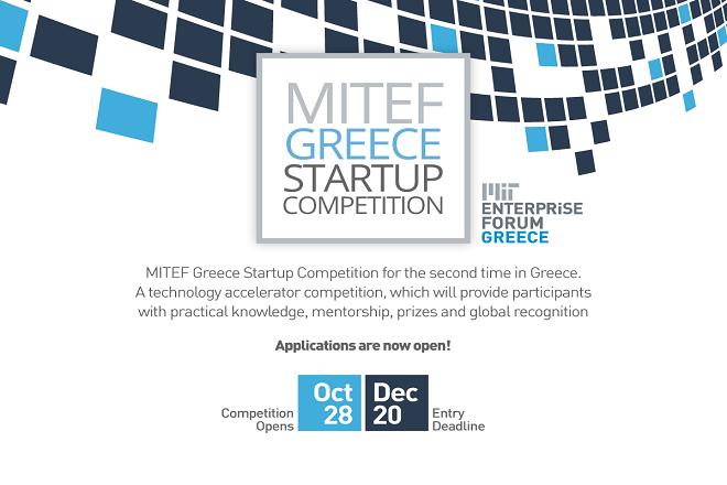 Επιστρέφει ο διαγωνισμός MITEF Greece Startup Competition