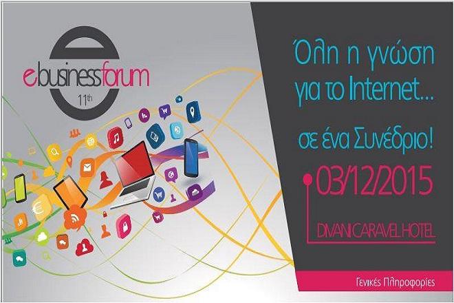 11ο E-Business Forum: Όλη η γνώση για το internet σε ένα συνέδριο