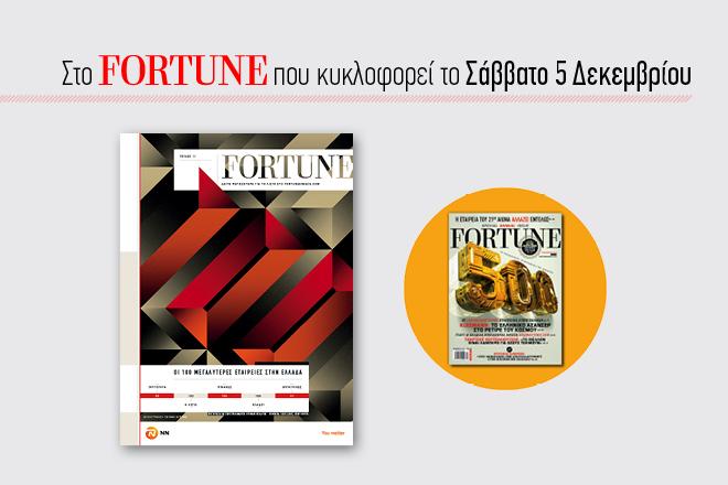 Οι μεγαλύτερες εταιρείες στην Ελλάδα είναι στο Fortune