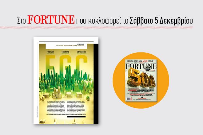 FORTUNE09-660x440_8