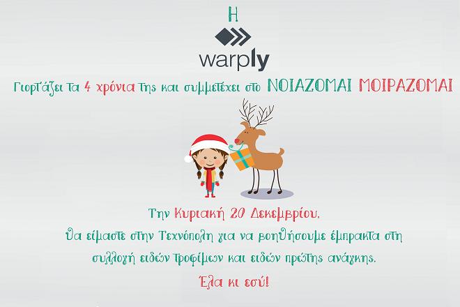 Η ομάδα της Warply ενισχύει τη δράση «Νοιάζομαι- Μοιράζομαι»