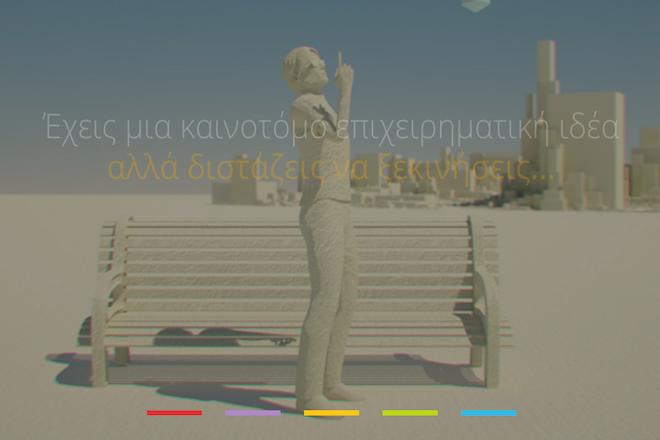 Ολοκληρώθηκε το πρόγραμμας της «Θερμοκοιτίδας νεοφυών Επιχειρήσεων Αθήνας-ΘΕΑ»