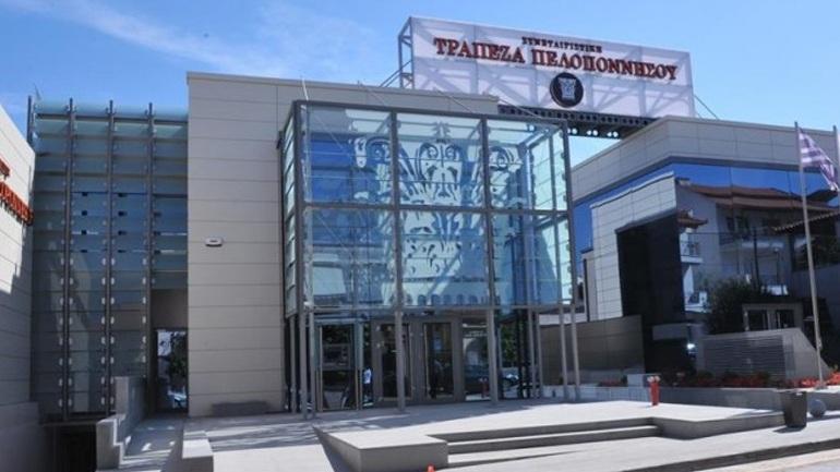 «Σπάει» στα δύο η Τράπεζα Πελοποννήσου και περνάει στην Εθνική