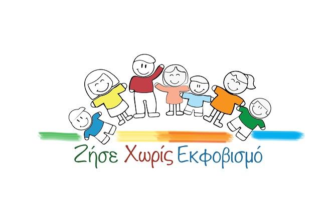 Το πρώτο διαδικτυακό πρόγραμμα στην Ελλάδα για την αντιμετώπιση του σχολικού και διαδικτυακού εκφοβισμού