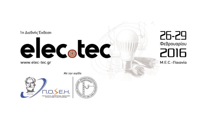 «Elec.Tec»: Το απόλυτο «restart» σε Ηλεκτρολογικό Υλικό & Φωτισμό