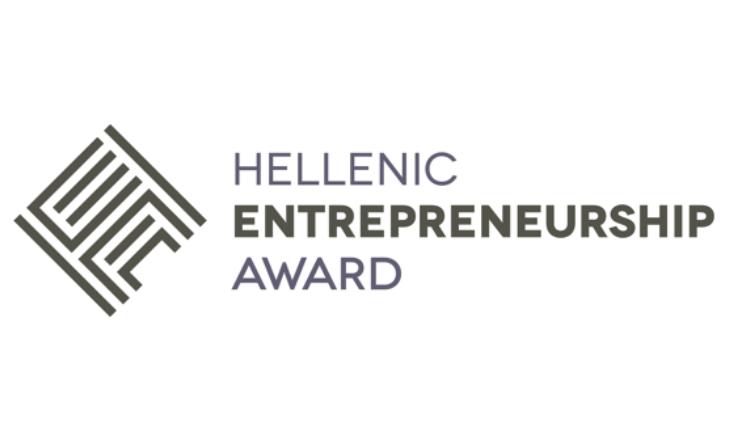 Στα 1,2 εκατ. ευρώ ανεβάζει την «μπάνκα» το Ελληνικό Βραβείο Επιχειρηματικότητας