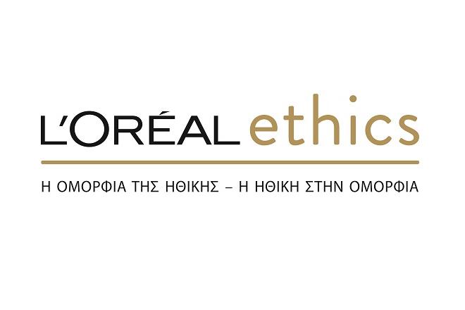 Για έβδομη φορά η L'Oréal ανακηρύχθηκε μία από τις πιο ηθικές εταιρείες παγκοσμίως