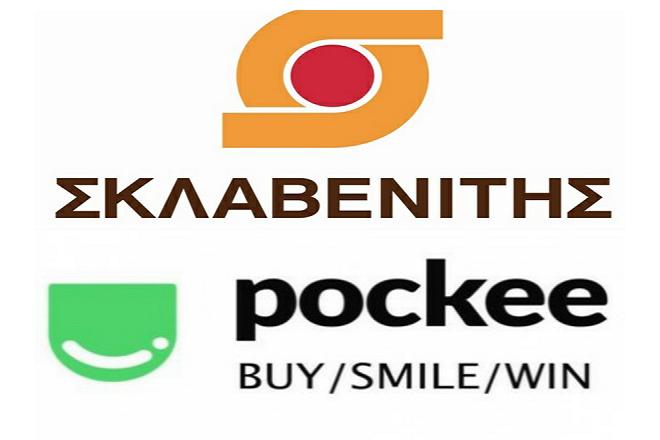 Σκλαβενίτης και Pockee «μεταφέρουν» όλα τα κουπόνια σούπερ μάρκετ στο κινητό
