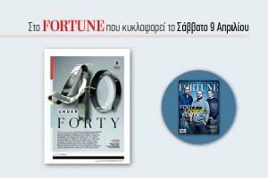 FORTUNE12-660x440_7