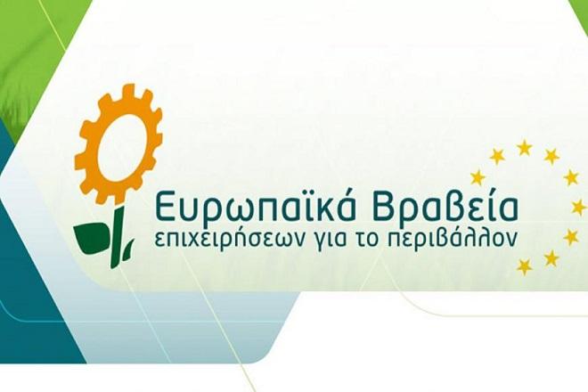 Διάκριση της Τράπεζας Πειραιώς  στα Ευρωπαϊκά Βραβεία Επιχειρήσεων για το Περιβάλλον