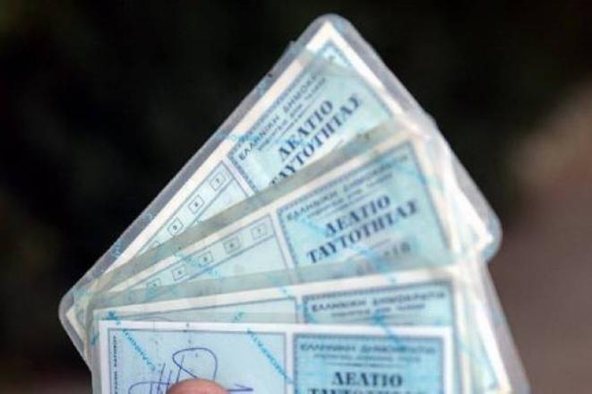 Τι αλλάζει στις αστυνομικές ταυτότητες και στα διαβατήρια