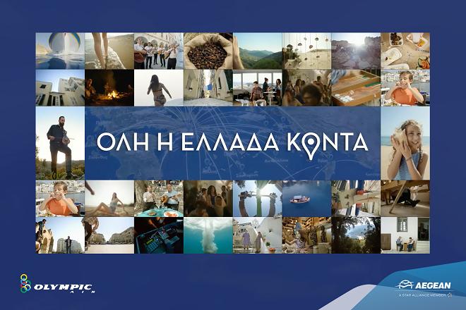 H Aegean φέρνει κοντά όλη την Ελλάδα