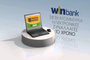 winbank-peiraiws