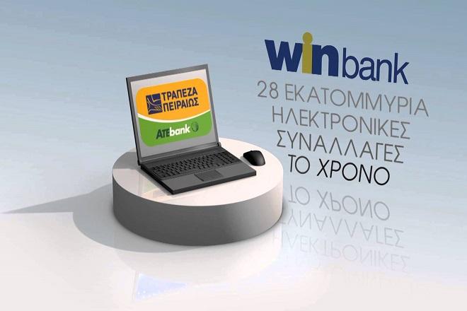 Πειραιώς: Πιο εύκολη και ασφαλή πρόσβαση στο winbank με το one touch