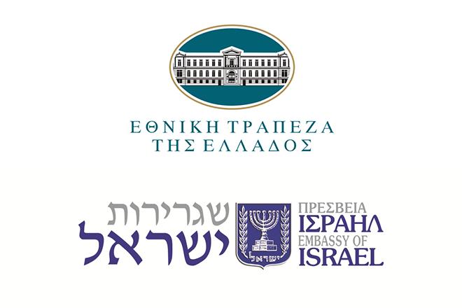 Οι ειδικοί του Ισραήλ είναι εδώ για τις ελληνικές startups