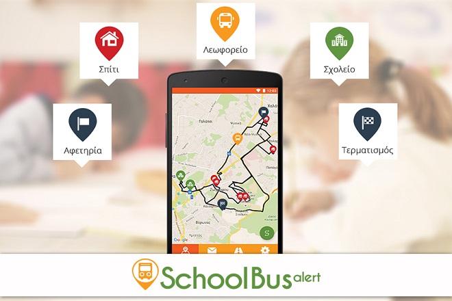 SchoolBus Alert: Μια εφαρμογή που θα οργανώνει τις διαδρομές των σχολικών λεωφορείων