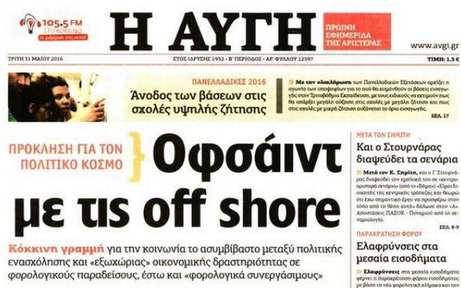 Οφσάιντ βγάζει η Αυγή την κυβέρνηση για τις off shore