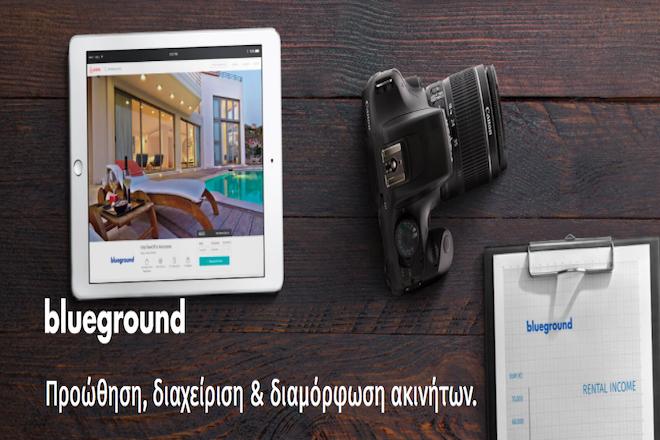Βραβείο Επιχειρηματικότητας για την Blueground