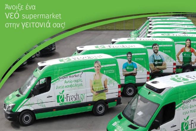 Άνοιξε τις πόρτες του το ηλεκτρονικό supermarket e-fresh.gr