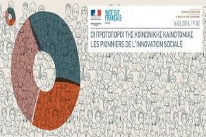 Οι πρωτοπόροι της κοινωνικής καινοτομίας στο Γαλλικό Ινστιτούτο