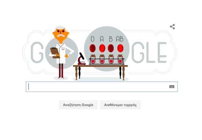 «Δεσμοί αίματος» στο σημερινό Doodle της Google